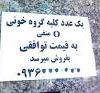 کلیه ایرانی!